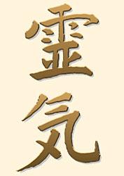 Reiki Symbol